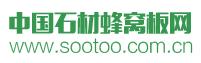中国石材蜂窝板网